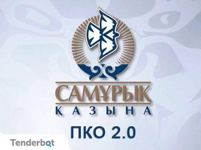 Подача заявлений на прохождение ПКО-2.0 от холдинга Самрук-Казына.