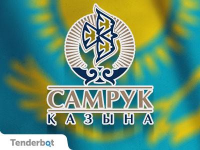 Как попасть в реестр товаропроизводителей Самрук Казына?