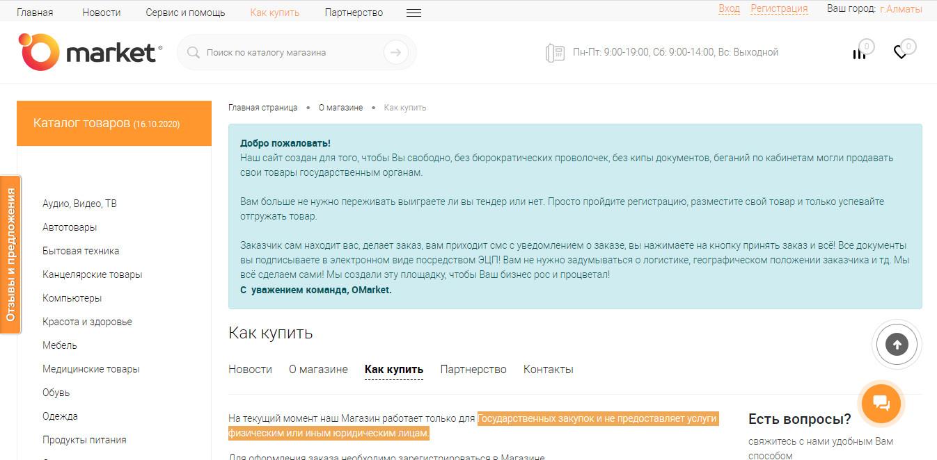 Как пользоваться электронным магазином Omarket.kz? - Tenderbot.kz
