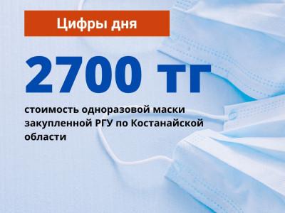 2700тг стоимость одноразовой маски