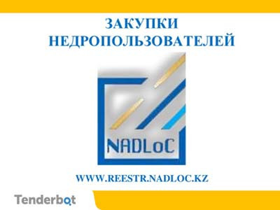Эффективное пользование сайтом «Reestr.nadloc.kz»